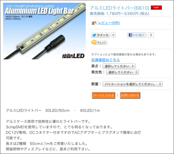 http://www.akiba-led.jp/product/160