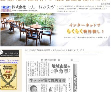 http://www.create-h.com/kaisya-syoukai2.htm