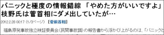 http://sankei.jp.msn.com/politics/news/120228/plc12022800190001-n1.htm