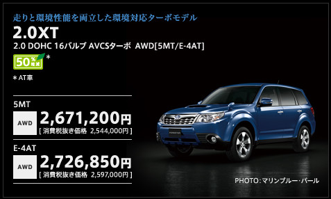 http://www.subaru.jp/forester/forester/grade.html