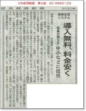 http://www.you-ok.jp/images/media/nikkeitohoku20100812.jpg?1283928526