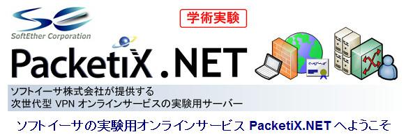 http://www.packetix.net/jp/