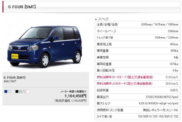 http://www2.nissan.co.jp/OTTI/h920809g10.html?gradeID=G10&model=OTTI