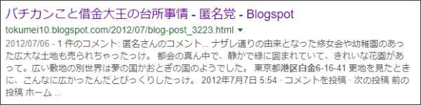 https://www.google.co.jp/search?ei=NF-JWqu1EpX0jwO6_rjoCw&q=site%3A%2F%2Ftokumei10.blogspot.com+%E2%80%9D%E6%B8%AF%E5%8C%BA%E7%99%BD%E9%87%91%EF%BC%96%E2%80%9D&oq=site%3A%2F%2Ftokumei10.blogspot.com+%E2%80%9D%E6%B8%AF%E5%8C%BA%E7%99%BD%E9%87%91%EF%BC%96%E2%80%9D&gs_l=psy-ab.3...3992.4276.0.4808.2.2.0.0.0.0.139.269.0j2.2.0....0...1c.1.64.psy-ab..0.0.0....0.oPJ83cJvQ1o