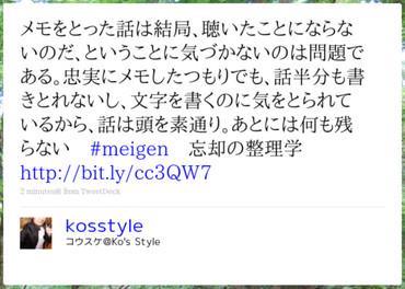 http://twitter.com/kosstyle/status/8499437308