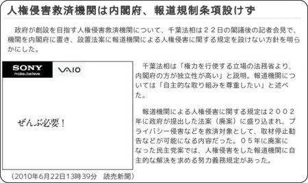 http://www.yomiuri.co.jp/politics/news/20100622-OYT1T00622.htm