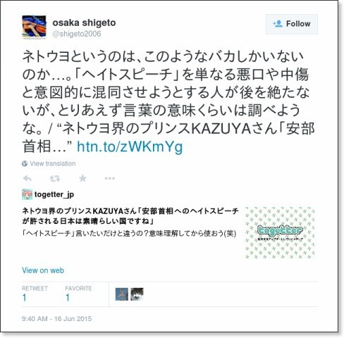 https://twitter.com/shigeto2006/status/610849533937868802