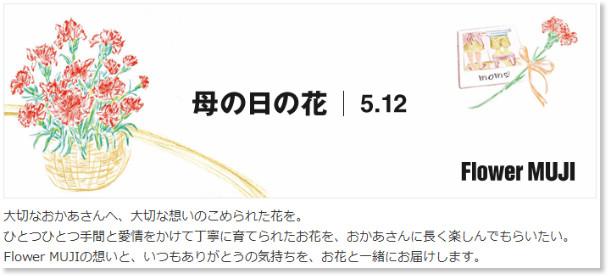 http://www.muji.net/store/campaign/detail/C13030801