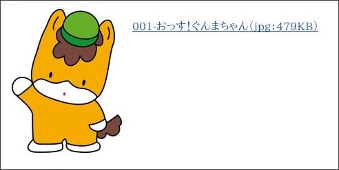 http://www.pref.gunma.jp/01/b0100215.html