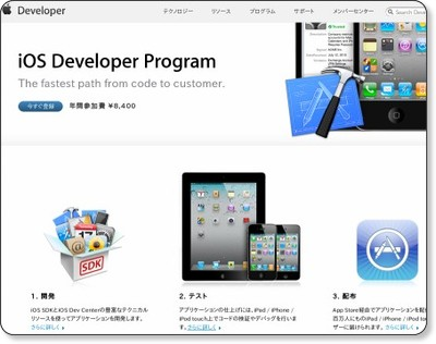 http://developer.apple.com/jp/programs/ios/