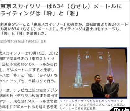 http://www.itmedia.co.jp/news/articles/0910/16/news098.html