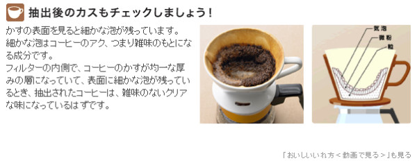 http://www.ucc.co.jp/coffee/take/paperdrip.html