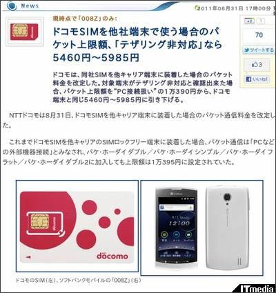 http://plusd.itmedia.co.jp/mobile/articles/1108/31/news081.html
