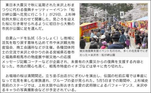 http://yamagata-np.jp/news/201104/30/kj_2011043001061.php