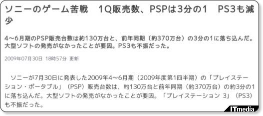 http://www.itmedia.co.jp/news/articles/0907/30/news078.html