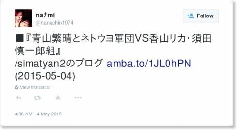 https://twitter.com/nanachin1974/status/595190248327356416