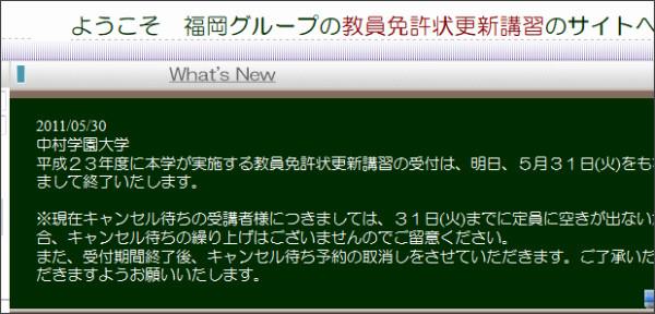 https://www.kuaskmenkyo.necps.jp/fukuoka/menkyoindex.aspx