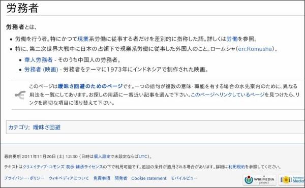 https://ja.wikipedia.org/wiki/%E5%8A%B4%E5%8B%99%E8%80%85