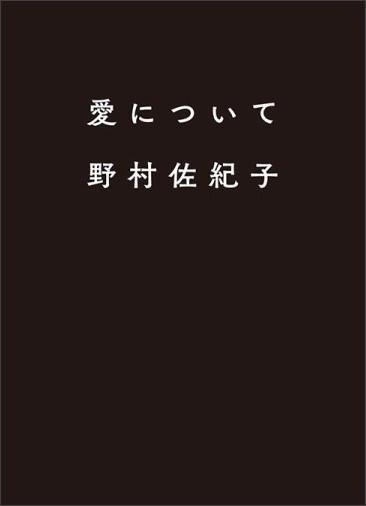 https://www.cinra.net/uploads/img/news/2017/20171206-nomurasakiko03.jpg