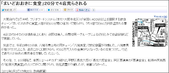 http://www.yomiuri.co.jp/national/news/20120903-OYT1T00633.htm