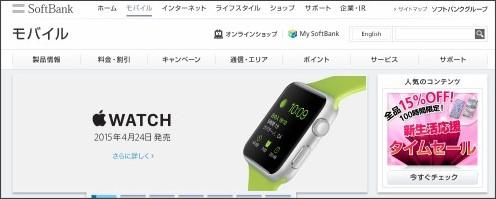http://www.softbank.jp/mobile/