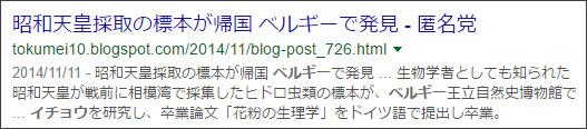 https://www.google.co.jp/#q=site:%2F%2Ftokumei10.blogspot.com+%E3%82%A4%E3%83%81%E3%83%A7%E3%82%A6%E3%80%80%E3%83%99%E3%83%AB%E3%82%AE%E3%83%BC