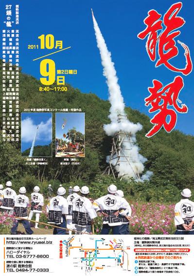 ロケット祭り