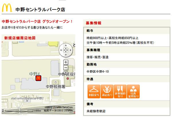 http://www.mcdonalds.co.jp/recruit/crew/shop/n_2012070402