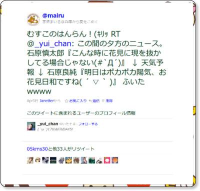 http://twitter.com/#!/mairu/status/55245874787389440