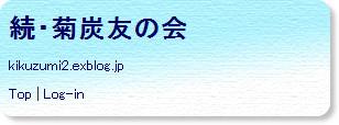 http://kikuzumi2.exblog.jp/