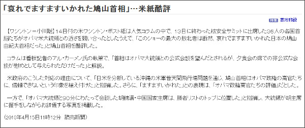 http://www.yomiuri.co.jp/politics/news/20100415-OYT1T00362.htm