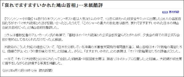 http://www.yomiuri.co.jp/politics/news/20100415-OYT1T00362.htm