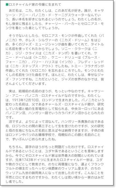 http://www.jp.sonystyle.com/Style-b/Yo-yo-yo/Jazz/071012.html