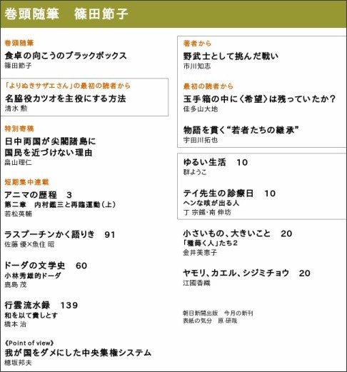 http://publications.asahi.com/ecs/detail/?item_id=14555
