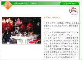 http://www.alcott.jp/floor/mmecirque/index.html