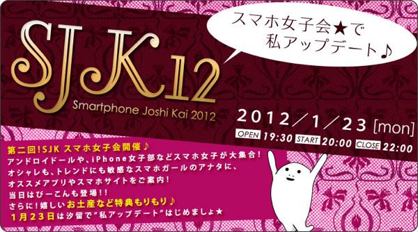 http://www.netprice.co.jp/campaign/sjk120123/