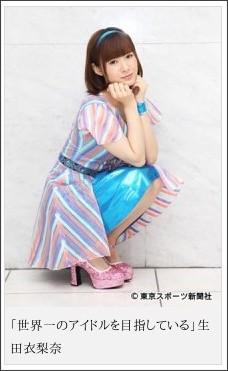 http://www.tokyo-sports.co.jp/entame/entertainment/540388/