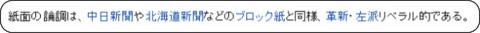 http://ja.wikipedia.org/wiki/%E8%A5%BF%E6%97%A5%E6%9C%AC%E6%96%B0%E8%81%9E