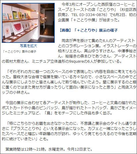 http://kichijoji.keizai.biz/headline/1426/