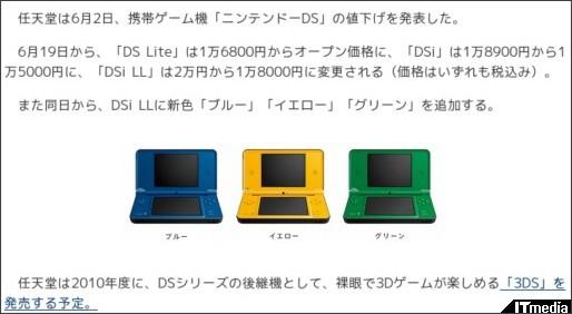 http://www.itmedia.co.jp/news/articles/1006/02/news057.html
