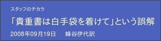 http://www.hozon.co.jp/report/post_8754