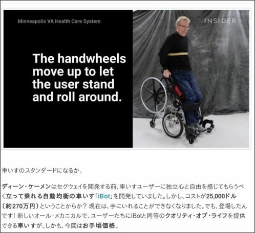 http://www.gizmodo.jp/2016/04/wheelchair.html