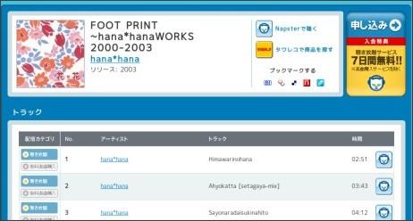http://www.napster.jp/music/album/13156381