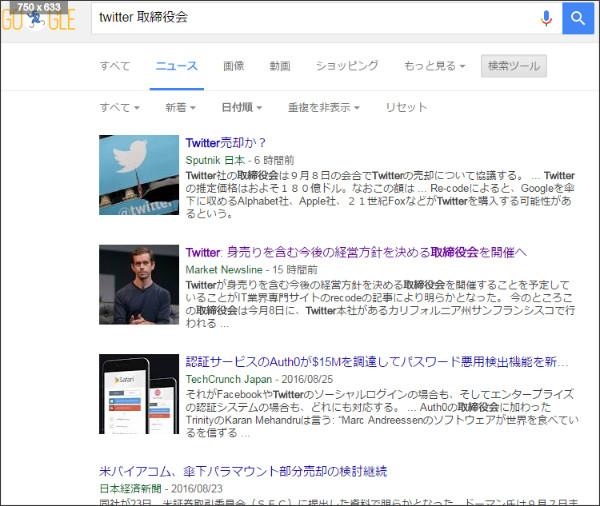 https://www.google.co.jp/?gfe_rd=cr&ei=2hXQV8OsEuz98wei949Q&gws_rd=ssl#q=twitter+%E5%8F%96%E7%B7%A0%E5%BD%B9%E4%BC%9A&tbm=nws&tbs=sbd:1
