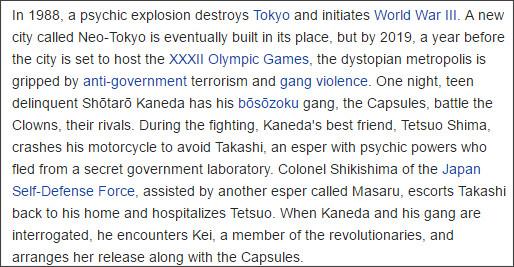 https://en.wikipedia.org/wiki/Akira_(1988_film)