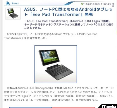 http://plusd.itmedia.co.jp/pcuser/articles/1103/28/news027.html