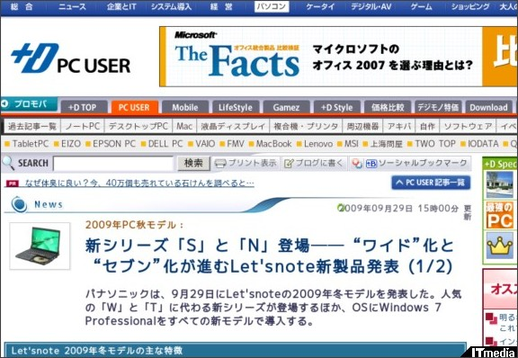 http://plusd.itmedia.co.jp/pcuser/articles/0909/29/news028.html