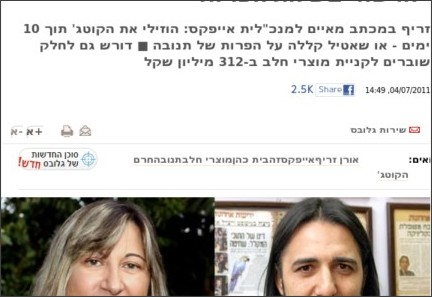 http://www.globes.co.il/news/article.aspx?did=1000660319