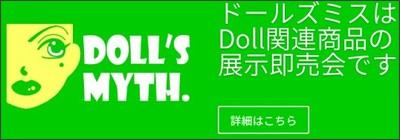 http://dolls-myth.com/