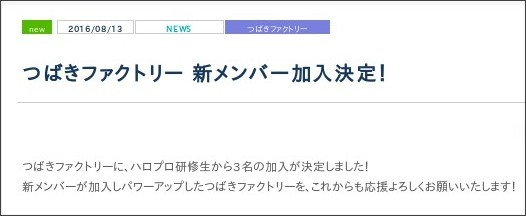 http://www.helloproject.com/news/5539/